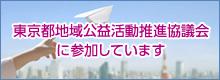 東京都地域公益活動推進協議会に参加しています